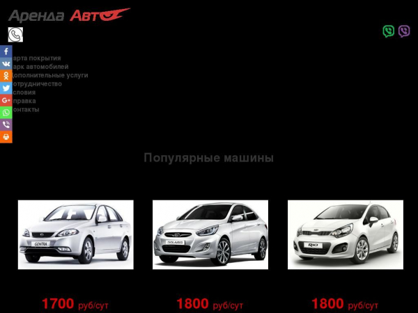 alupka.arenda-auto.com
