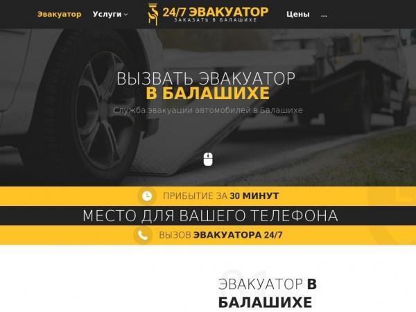 balashiha.glavtrak.ru