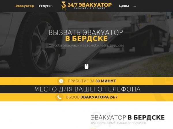 berdsk.glavtrak.ru