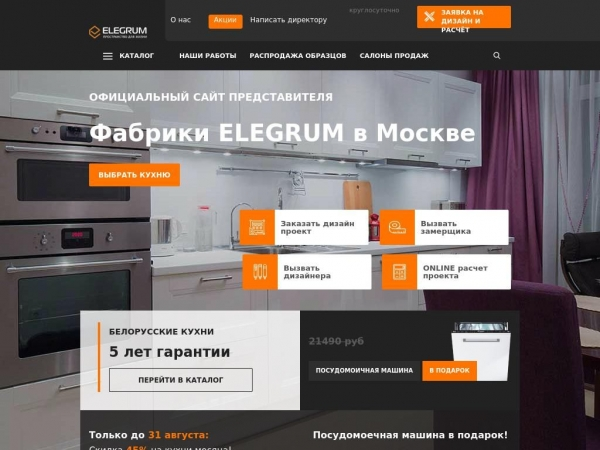 kuhni-elegrum.ru