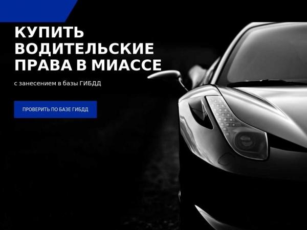 miass.sam-poexal.com